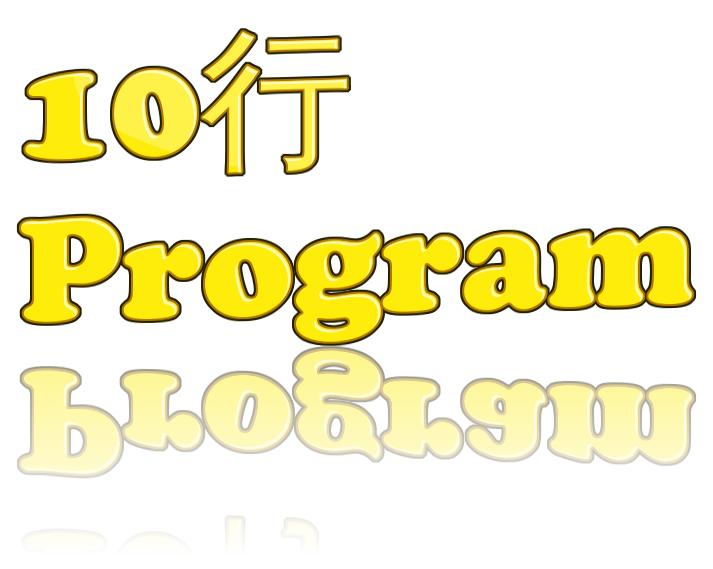 10行プログラムカテゴリのアイキャッチ画像