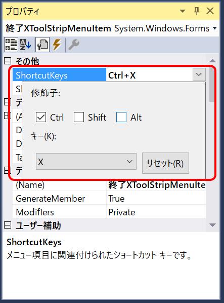 VisualStudioメニューショートカットキーの設定画像