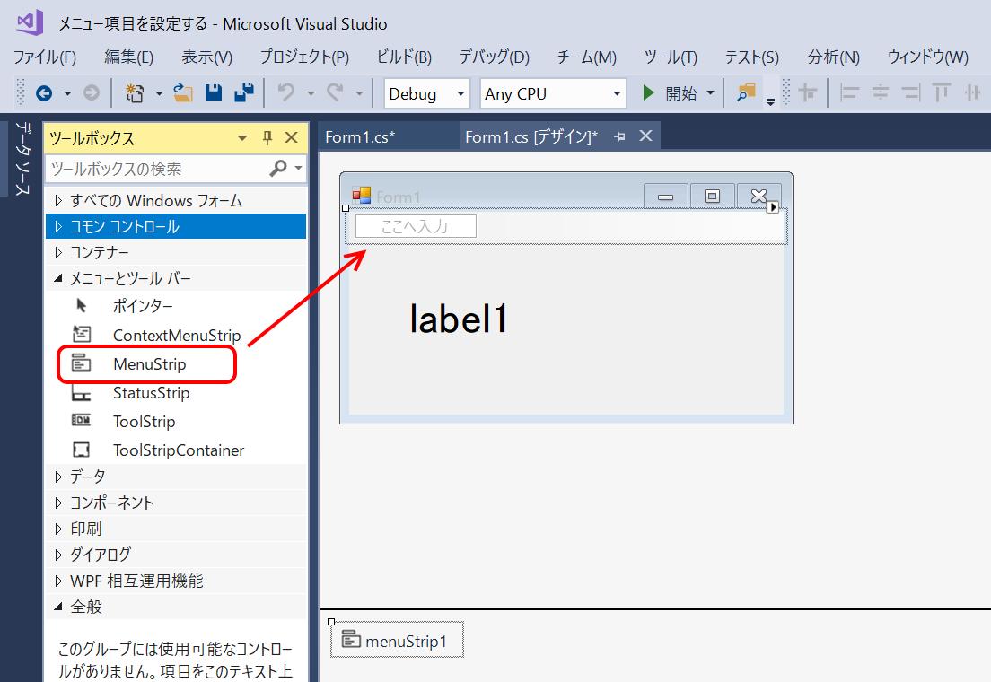 VisualStudioメニューコントロール追加の画像