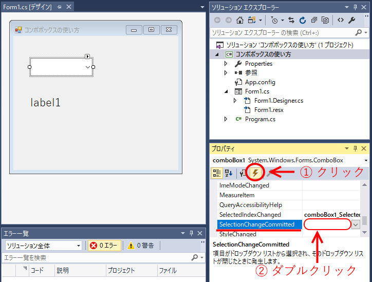 Visual Studioコンボボックスイベントコード生成の画像