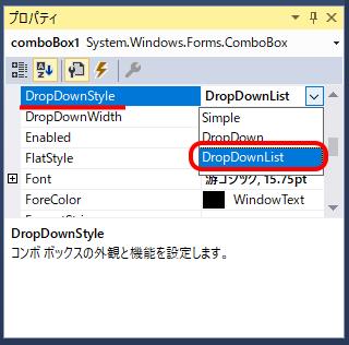 VisualStudioコンボボックスドロップダウンリスト設定の画像