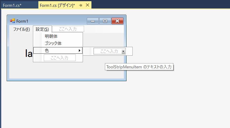 VisualStudioメニュー追加2の画像
