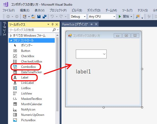VisualStudioコンボボックス貼り付けの画像