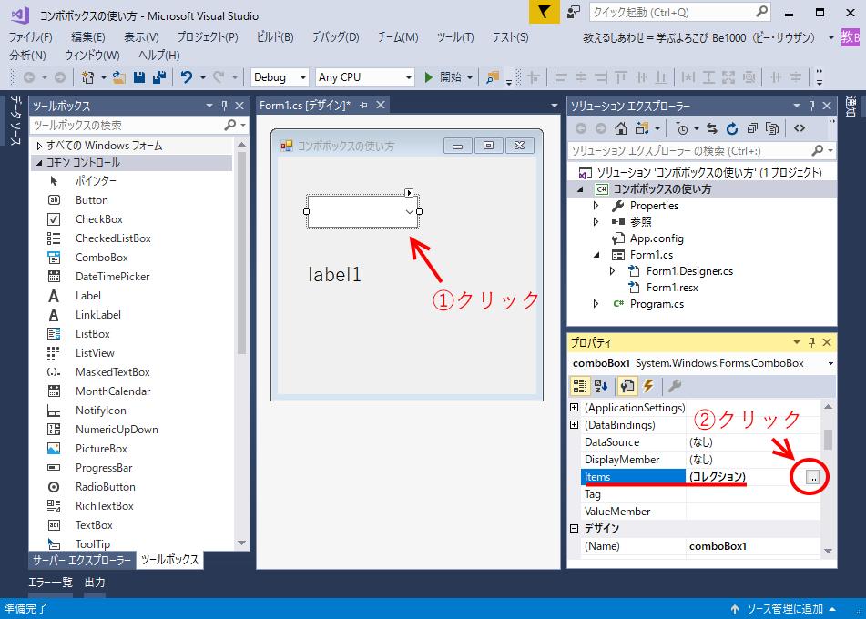 VisualStudioコンボボックスアイテムの追加方法の画像