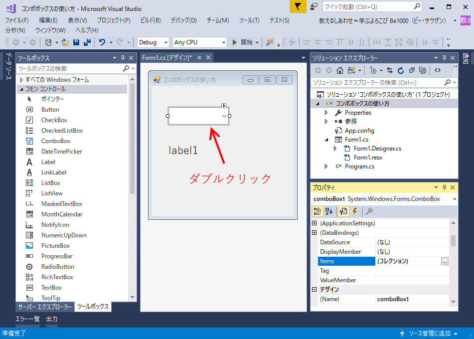 VisualStudioコンボボックスイベント作成の画像