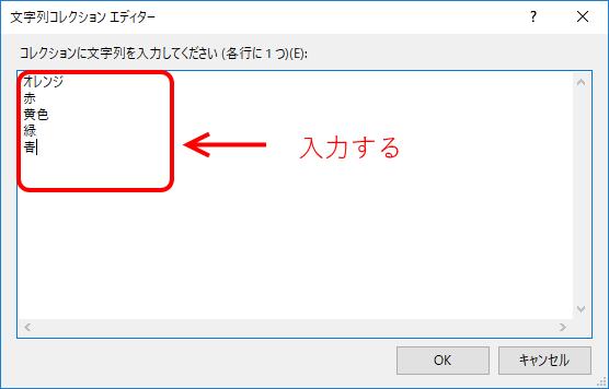 VisualStudioコンボボックスアイテム入力の画像