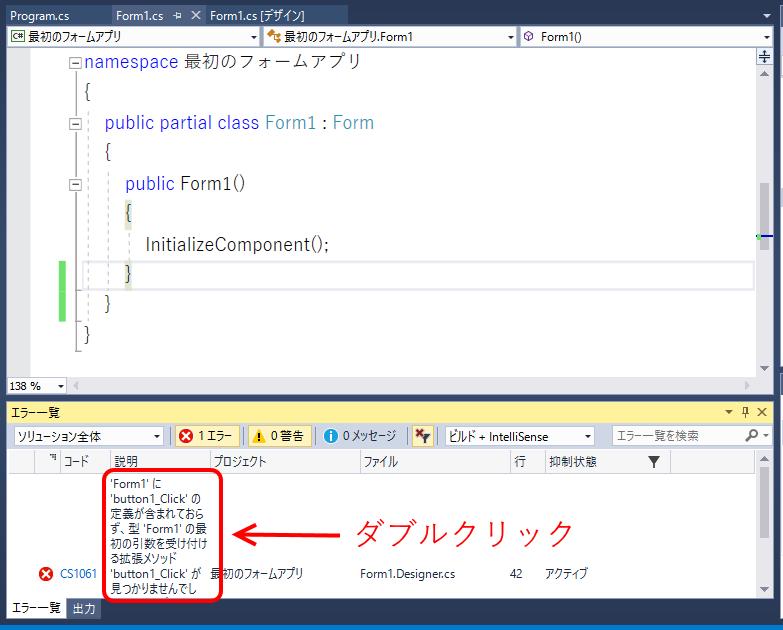 VisualBasicエラー一覧画面の画像
