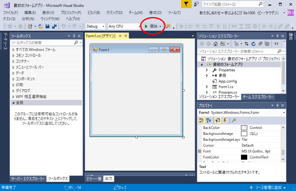 VisualStudioプロジェクト実行の画像