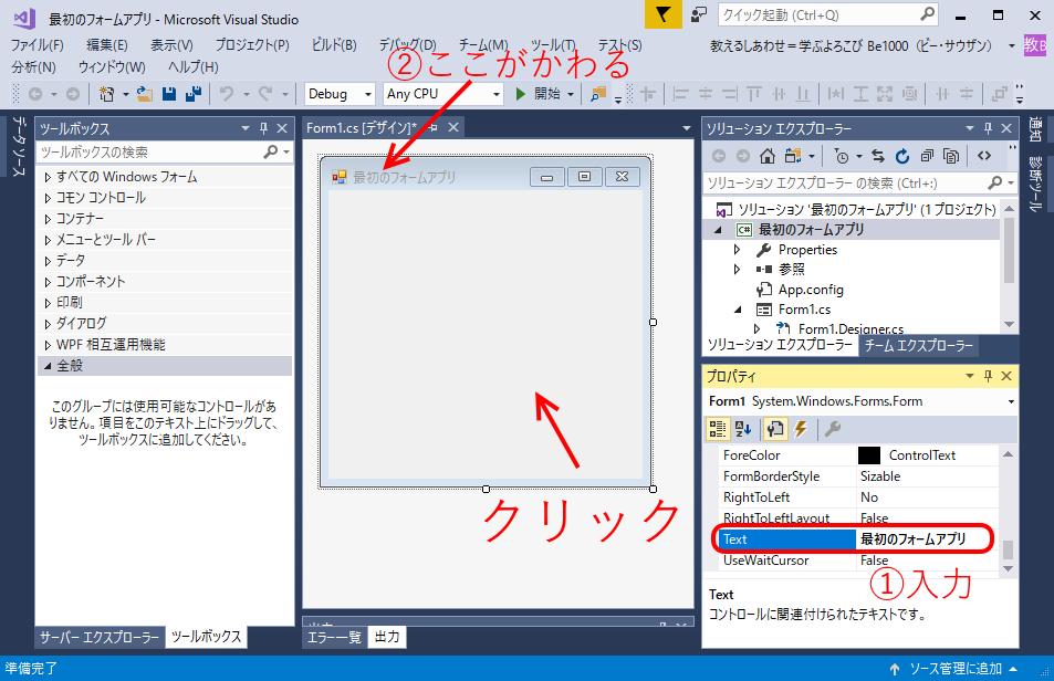 VisualStudioプロパティウインドウの画像
