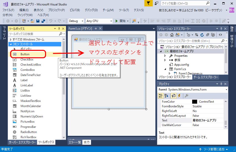 VisualStudioフォームにボタンを配置の画像