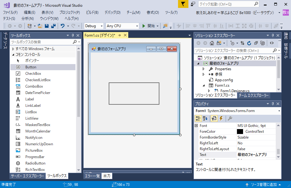 VisualStudioボタンの配置2の画像