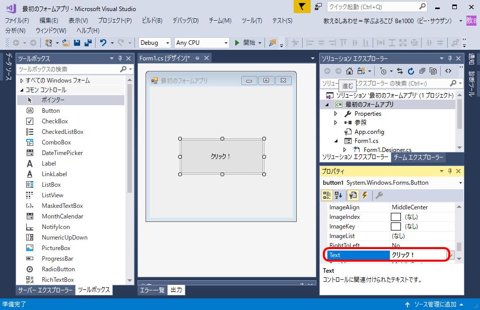 VisualStudioボタンのプロパティ変更の画像