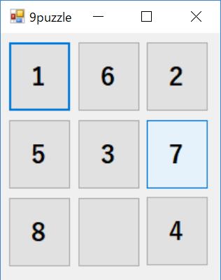 C#で9パズル実行イメージの画像