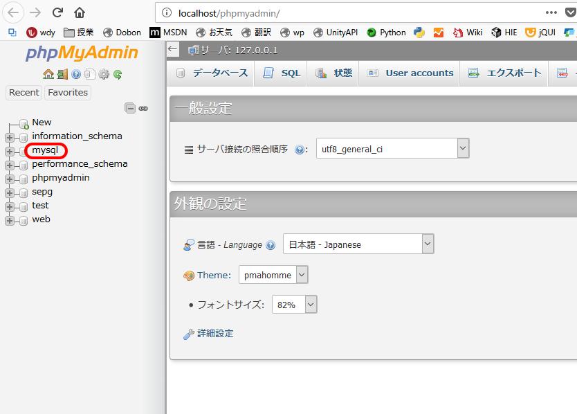 phpMyAdminのイメージ画像