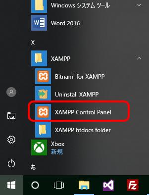XAMPPコントロールパネル起動の画像