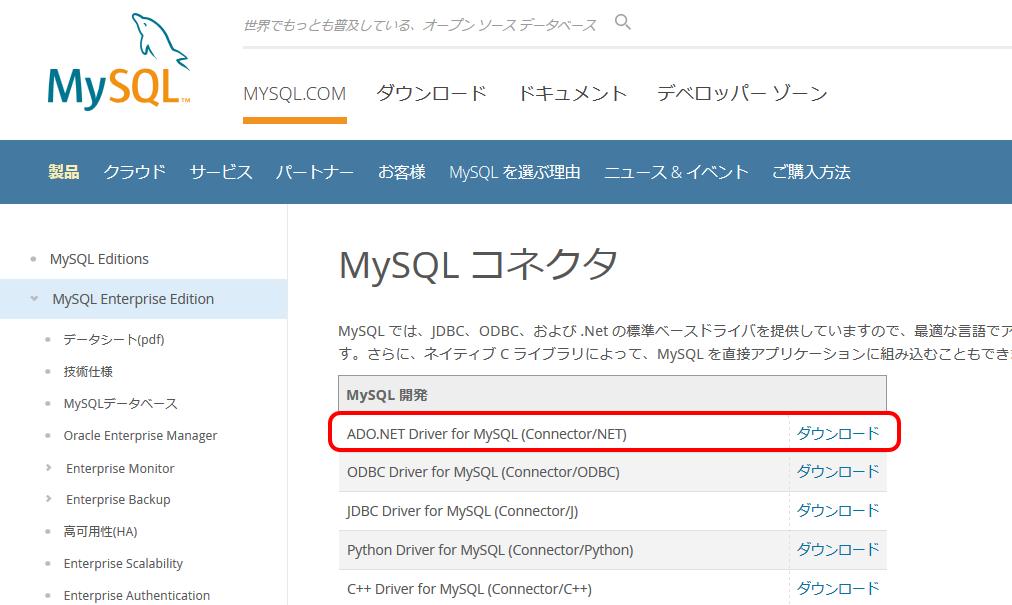 MySQLコネクタダウンロードトップの画像