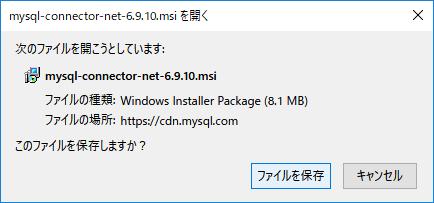 MySQLコネクタダウンロード保存の画像