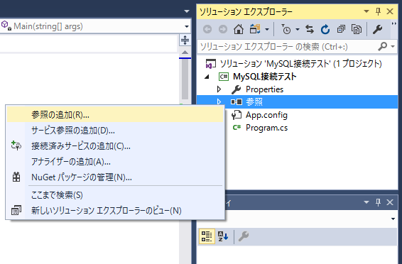 MySQLコネクタ参照設定1の画像