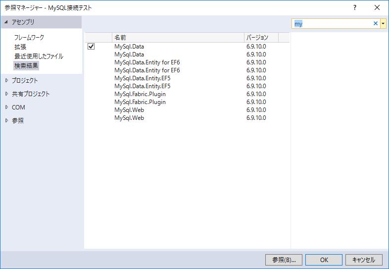 MySQLコネクタ参照設定の画像