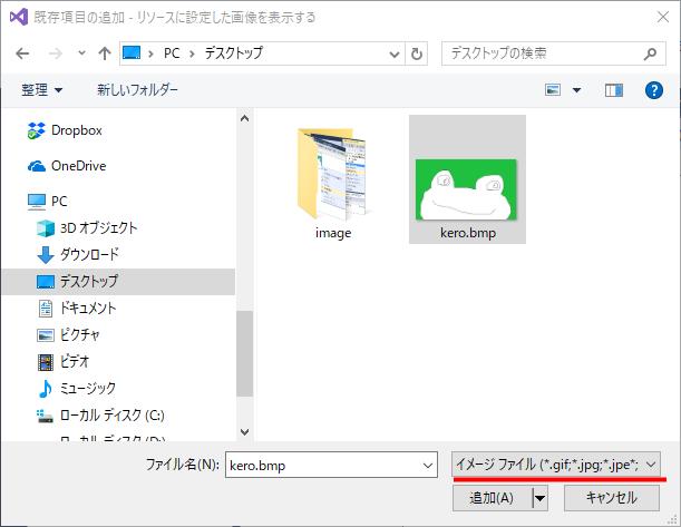 リソースに設定した画像を表示する_画像の追加の画像