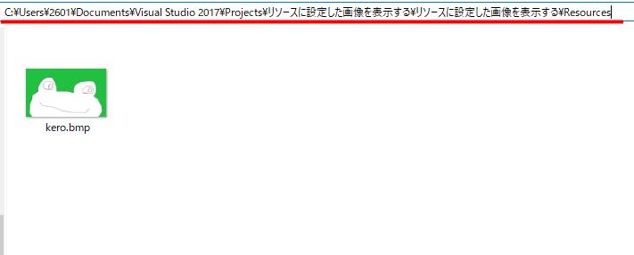 リソースに設定した画像を表示する_リソースファイルの保存場所の画像