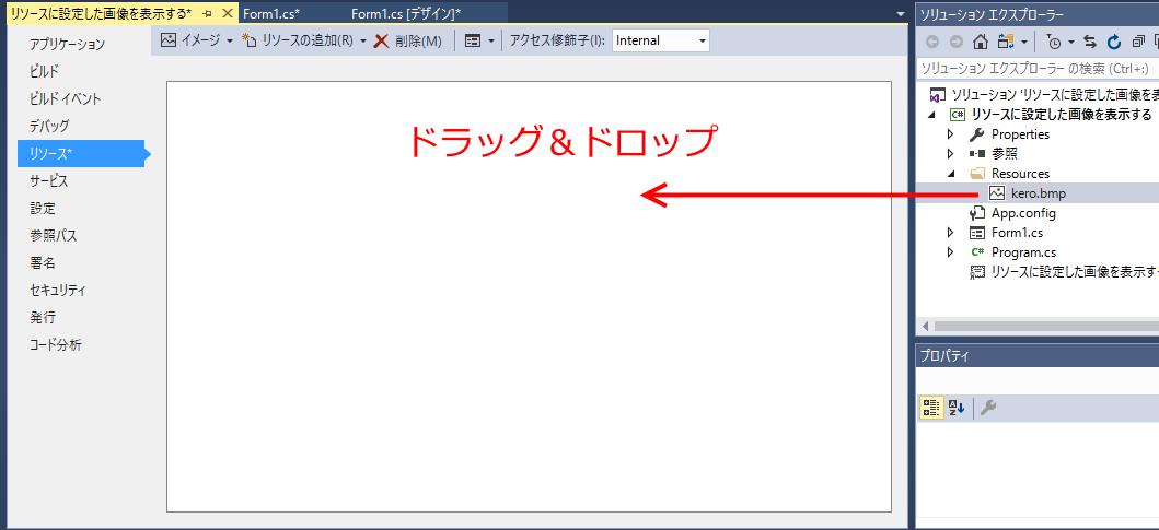 リソースに設定した画像を表示する_追加した画像をリソースに設定する画像