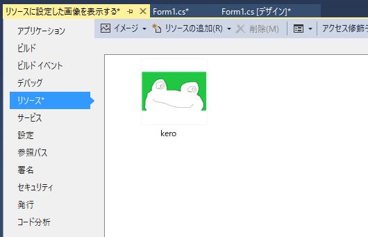リソースに設定した画像を表示する_リソースに設定後の画面の画像