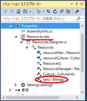 リソースに設定した画像を表示する_リソースの管理