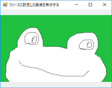リソースに設定した画像を表示する実行イメージ画像