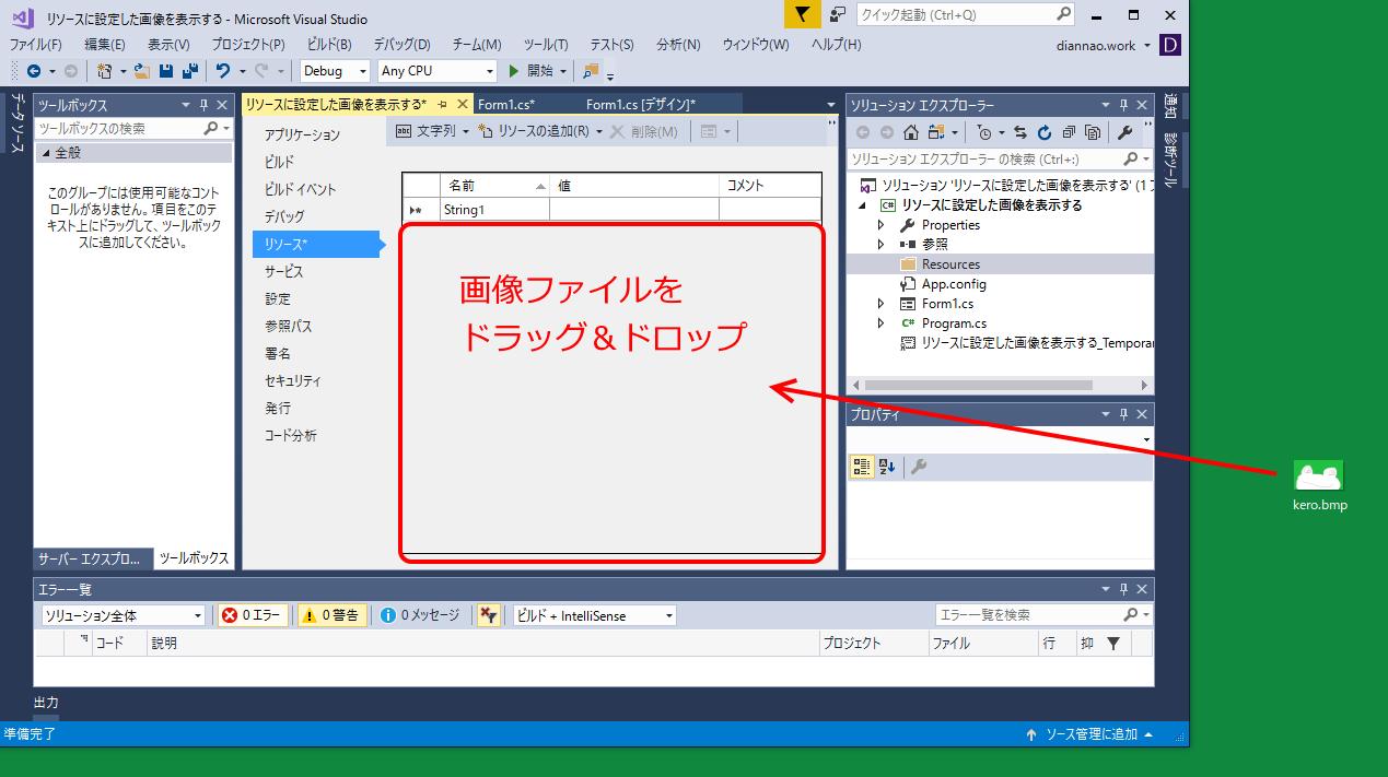 リソースに設定した画像を表示する_リソース追加の画像