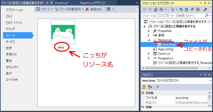 リソースに設定した画像を表示する_リソースファイルとリソース名の画像