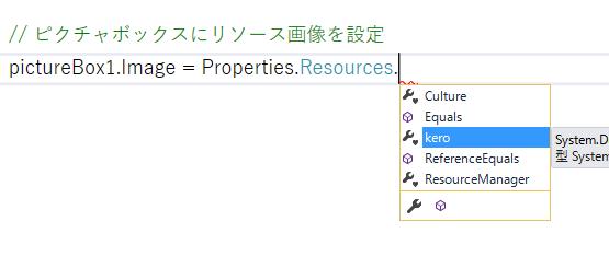 リソースに設定した画像を表示する_ピクチャボックスにリソース名を設定の画像