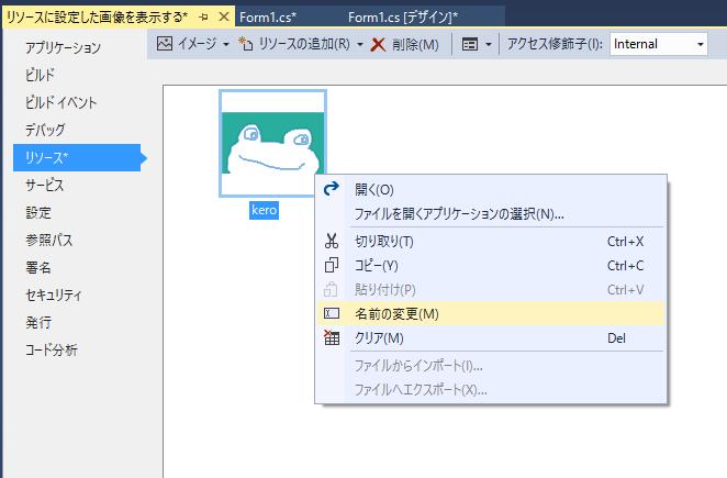 リソースに設定した画像を表示する_リソース名の変更画像