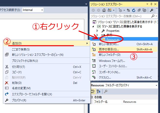 リソースに設定した画像を表示する_リソースフォルダに既存の項目を追加する画像