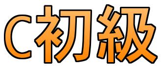 C言語初級カテゴリのロゴ画像