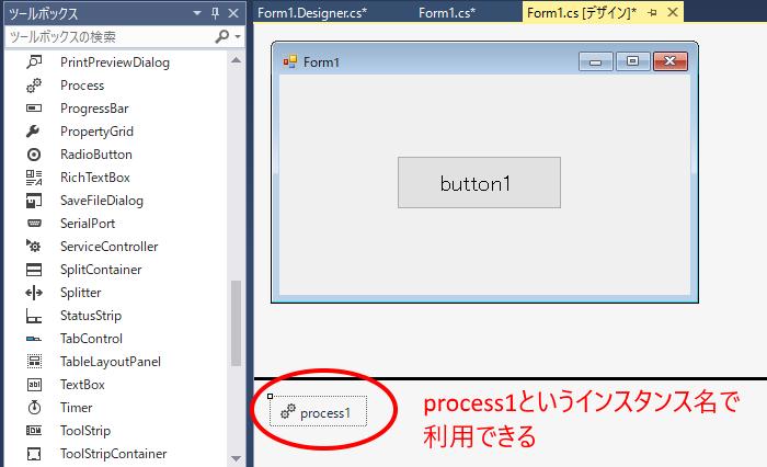 C#:外部アプリケーションを起動する