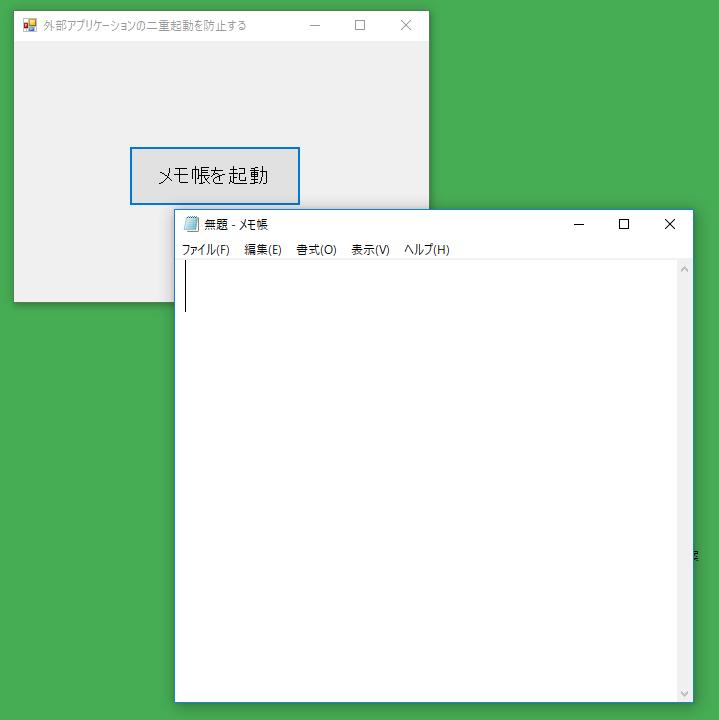 C#:外部アプリケーションの二重起動を防止する