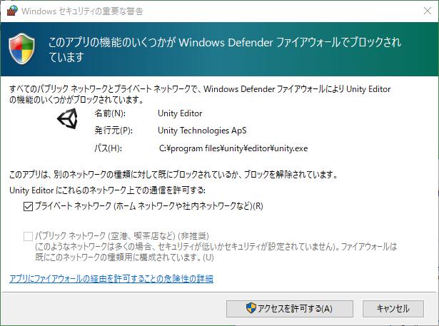 Windows10で最初にUnityを起動したときのセキュリティ警告
