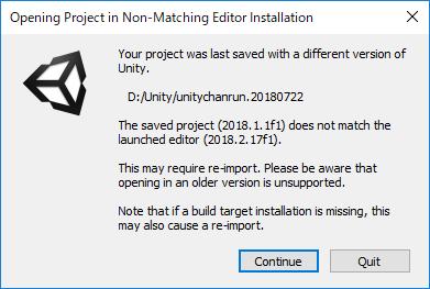Unity:現バージョンより古いバージョンで作成したプロジェクトを開く