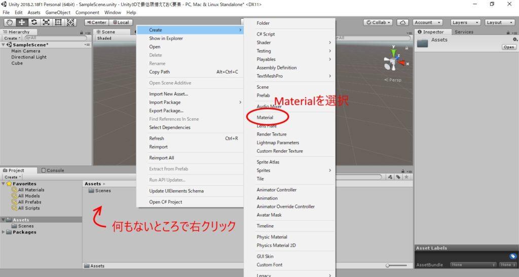 Unity:最低限憶えておきたいマテリアルでの色変更
