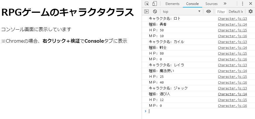 JS:JavaScriptクラスの応用例