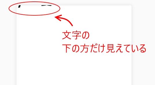 JS:キャンバスに表示した文字がずれる場合の対処
