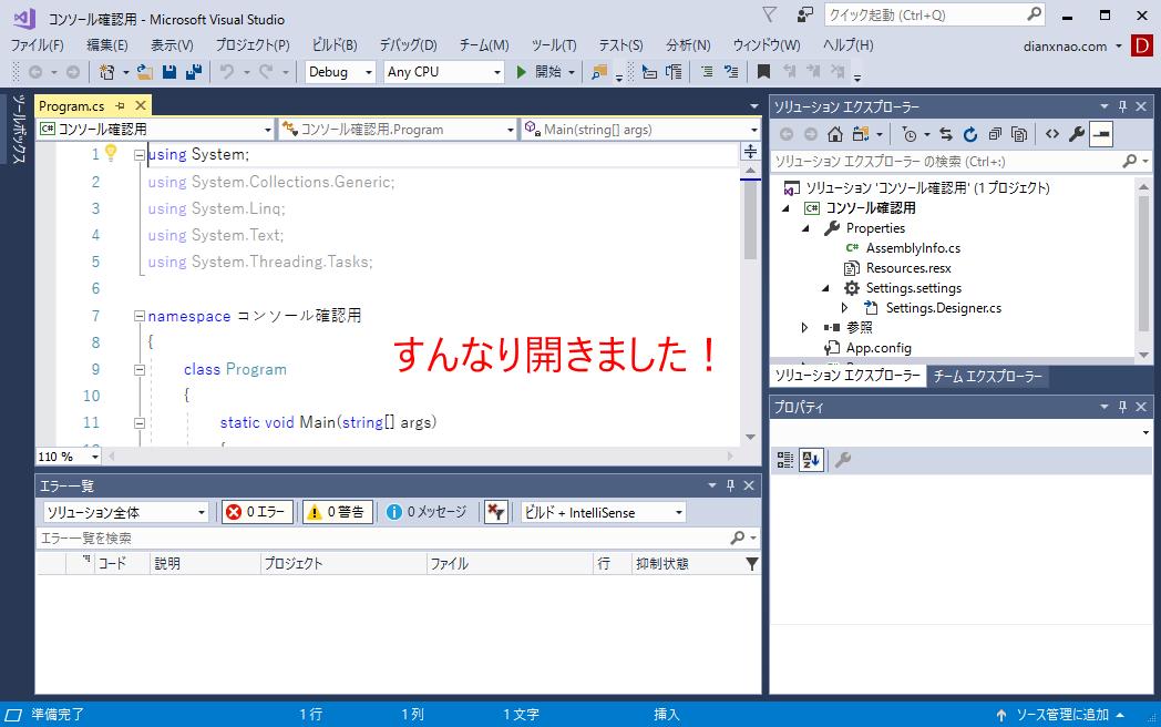 C#:プロジェクトの.NET Frameworkターゲットを変更する