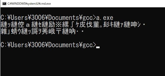 Windows10のgccでUTF8で作ったコードが文字化けする場合の対処