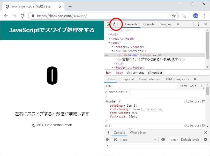 Chromeの開発者モードでスマホのタッチ・スワイプをチェックする