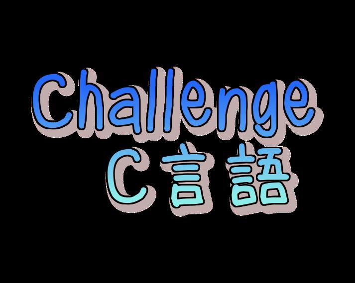 challenge_C言語logo