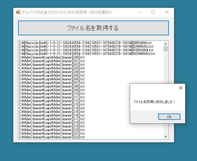 C#:サブディレクトリも含めた全てのファイル名取得する