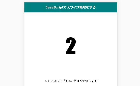 JS:スワイプでカウンター処理し数値をストレージに保存