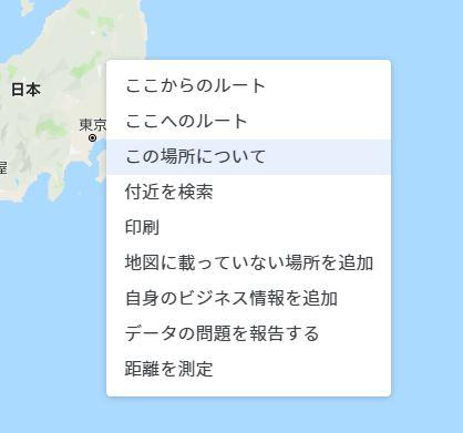 Google Maps緯度と経度