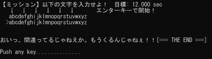 C言語:clock関数を使ってキーボードのA~Zまでの入力速度を測るプログラム